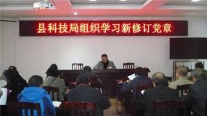 龙胜县科技局党支部举办党课主讲十九大党章