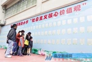 南宁:用社会主义核心价值观凝心聚力