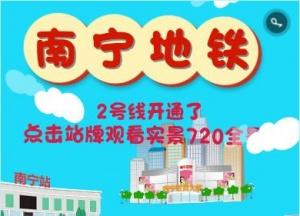 720全景 | 南宁地铁二号线开通试运营!