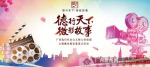 广西6部作品获评全国核心价值观主题优秀微电影