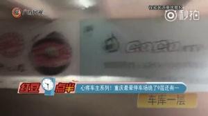重庆最晕停车场绕了9层竟还有…