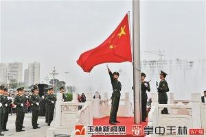 玉林市举行元旦升国旗仪式
