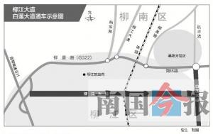 柳江大道、白莲大道北段正式通车 柳南将直通机场