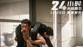 《24小时:末路重生》曝先导预告