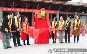 南宁孔庙周周启礼新年祈福活动启动