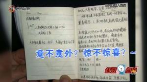 """史上""""最有文化小偷""""诞生 作案自备盗窃笔记"""