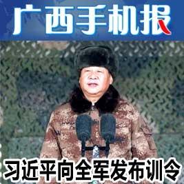 广西手机报1月4日
