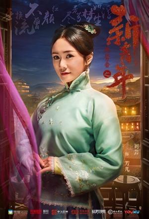 刘芸实力出演奇女子 乱世红颜命运成迷