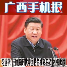 广西手机报1月6日