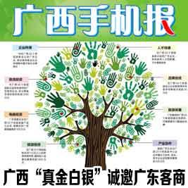 广西手机报1月8日