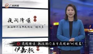 """伊嘉颜时评——夜间降噪 执法部门与市民间的""""时间差"""""""