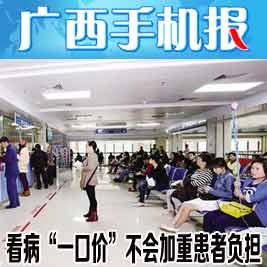 广西手机报1月10日