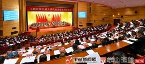 玉林市第五届人民代表大会第四次会议开幕