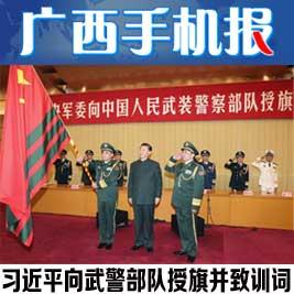 广西手机报1月11日