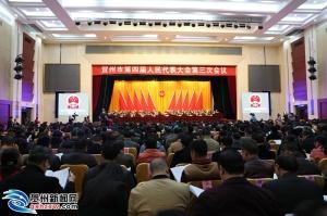 贺州市四届人大三次会议隆重开幕