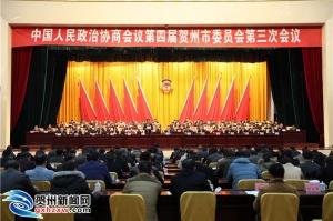 贺州市政协四届三次会议胜利闭幕