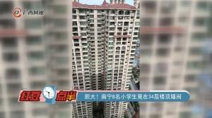 胆大!南宁8名小学生竟在34层楼顶嬉闹