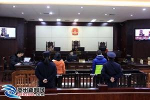 贺州微信红包赌博案一审开庭 涉案赌资100多万