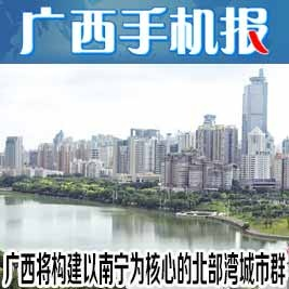 广西手机报1月17日上午版