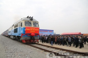 广西首趟发出直达欧洲的中欧班列17日钦州首发