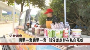"""南宁部分阳光早餐摊点被质疑价格""""不阳光""""(图)"""