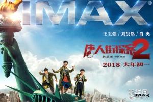 电影《唐人街探案2》曝IMAX版海报