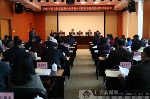 自治区国资委召开直属企业党委书记述职评议会议