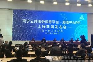 """城市级综合型便民应用软件""""爱南宁APP""""上线"""
