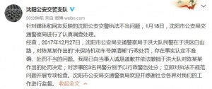 车辆号牌不清晰被罚200 沈阳交警:处罚不当已道歉