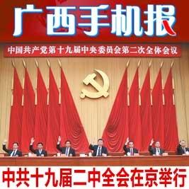 广西手机报1月20日上午版