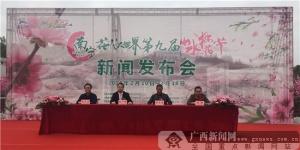 第九届山水桃花节2月10日至3月18日在花花大世界举行