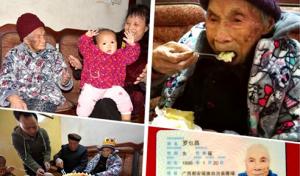 高清组图:瑶族寿星罗乜昌欢度120周岁生日