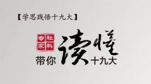 【学思践悟十九大】社科专家带你读懂十九大 怎样才能实现美丽中国?