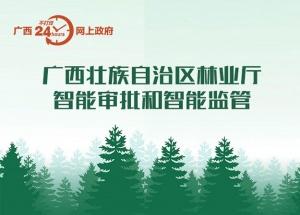 图解:林木种子生产经营许可证网上办理