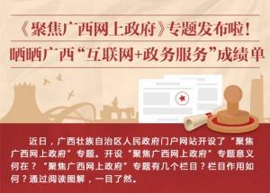 """图解:《聚焦广西网上政府》专题发布啦! 晒晒广西""""互联网+政务服务""""成绩单"""
