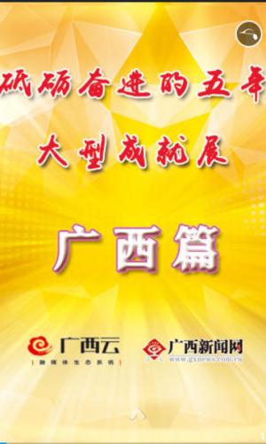 "【H5】""砥砺奋进的五年""大型成就展·广西篇"