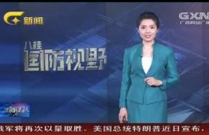 八桂国防视野20180114