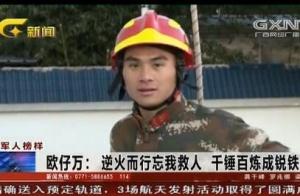 八桂国防视野20180121