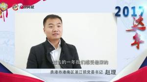 2017这一年:赵理