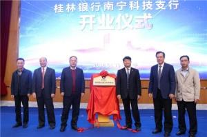 广西首家科技金融专业专责机构在南宁·中关村创新示范基地开业