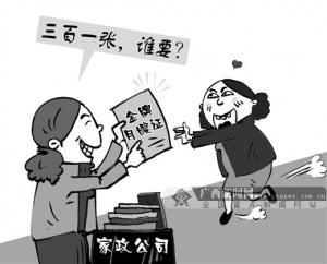 """画中话:""""金牌""""月嫂证"""