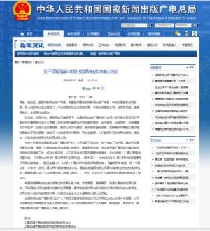 《农村新技术》获第四届中国出版政府奖提名奖