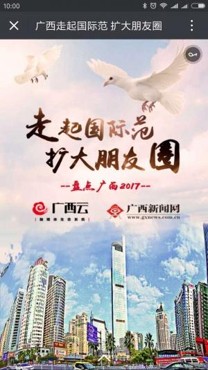 "H5快闪 广西走起""国际范"" 扩大""朋友圈"""