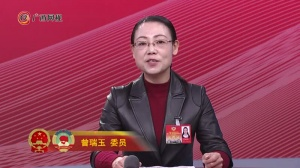 曾瑞玉委员:加快建设广西多民族文化长廊