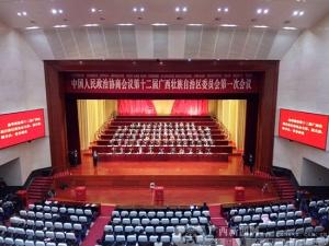 蓝天立当选为政协第十二届广西壮族自治区委员会主席