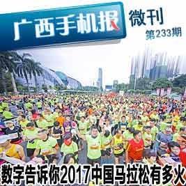 【微刊233期】数字告诉你2017中国马拉松有多火