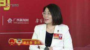 廖长香委员:东博会让东盟国家联系更为密切