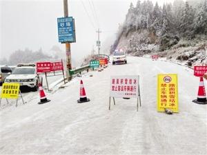 受低温结冰影响 灌阳资源兴安部分高速路封闭禁行