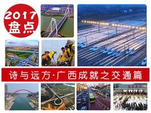 【年度相册】诗与远方·盘点2017年广西成就之交通篇