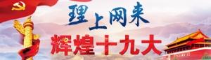 [理上网来·辉煌十九大]潘家华:推动绿色发展 建设美丽中国